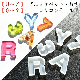 【U~Z】【0〜9】アルファベット・数字 シリコンモールド / シリコン型 立体 立つタイプ レジン液 樹脂 文字 英数字 フォント 切り文字  球体 単体 チャーム 名前 母音
