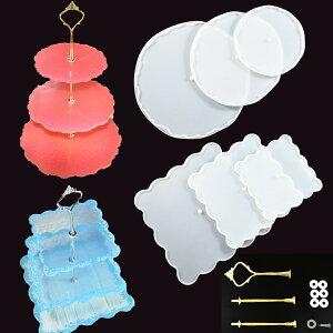 [金具付き]3段デザートプレート シリコンモールド / ケーキ皿 アゲートスライス ケーキスタンドモールド エポキシ樹脂 レジンモールド 型 シリコン型 レジンクラフト 手作り
