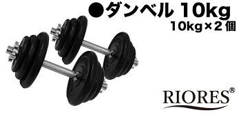 【送料無料】トレーニングセット[フラットベンチ/アイアンダンベル10kgx2個(20kg)セット]鉄アレイ【REV】エクササイズフィットネスダイエットストレッチ鉄アレイダンベルセットトレーニングシェイプアップダイエット