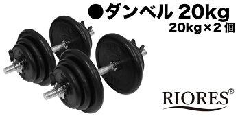 【送料無料】トレーニングセット[フラットベンチ/アイアンダンベル20kgx2個(40kg)セット]鉄アレイ【REV】エクササイズフィットネスダイエットストレッチ鉄アレイダンベルセットトレーニングシェイプアップダイエット