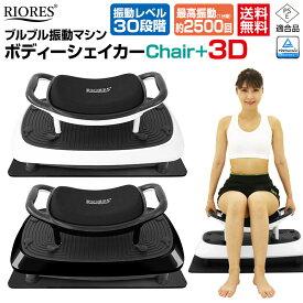 ポイント15倍!お買い物マラソン期間限定! 2500回振動 3D 椅子付 ダイエット 振動マシン ダイエット器具 ブルブル 振動 マシン 効果 ブルブル振動マシン 振動マシーン ブルブル 振動 マシン ボディシェイカーチェア BODY SHAKER CHAIR 3D