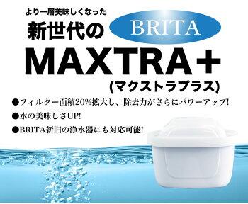 BRITAMAXTRAブリタマクストラ1個_交換用フィルターカートリッジ