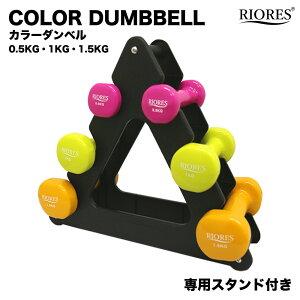 RIORESダンベル セット(0.5kg/1kg/1.5kg)各2個セットダンベルスタンド付き/エクササイズ フィットネス ダイエット 鉄アレイ ダンベル セット トレーニング シェイプアップ 女性 0.5キロ/1キロ/1.5キ