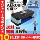 【期間中エントリーでP10倍以上!】 踏み台昇降 ステップ台 高さ 3段階 調整 踏み台昇降運動 20cm マット付 子供 踏み…