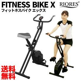 ★ フィットネスバイクX ルームバイク スピンバイク 静音 小型サイズ フィットネス エクササイズ 健康器具 家庭用 自転車 トレーニング RIORES フィットバイクX エアロバイク