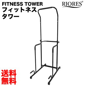 【期間限定特価!】ぶら下がり健康器 懸垂マシン フィットネスタワー マルチジム 懸垂 バー 器具 トレーニング 器具 チンニング 筋 トレ マシン ダイエット ぶらさがり姿勢 RIORES リオレス 送料無料 耐荷重80kg
