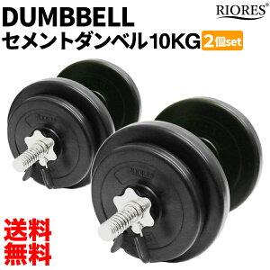 セメント ダンベル 10kg 2個セット( 20kg ) 筋トレ トレーニング フィットネス ダイエット ストレッチ 鉄アレイ バーベル ダンベル 20kg セット シェイプアップ 二の腕運動 男性 可変式 重さ調整