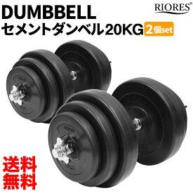 セメントダンベル 20kg 2個セット(40kg) フィットネス ダイエット ストレッチ 鉄アレイ ダンベル セット トレーニング シェイプアップ ダイエット ダンベル 20kg 男性 可変式 送料無料 RIORES リオレス