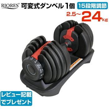 RIORES可変式ダンベル24kgx1個/エクササイズフィットネスダイエットストレッチ鉄アレイダンベルセットトレーニングシェイプアップダイエットダンベル24kg男性可変式安全送料無料あす楽RIORESリオレス