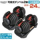 ★ 可変式ダンベル 24kg 2個セット 2セット ダイエット 鉄アレイダンベルセットトレーニングシェイプアップダイエット ダンベル 24kg …