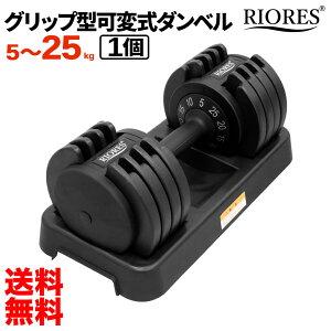 【即納】RIORES 可変式ダンベル 25kg 5kg 10kg 15kg 20kg 25kg 切替 アジャスタブル ダンベル おもり 重り ダンベル バーベル ウエイト ウェイト 筋トレ トレーニング
