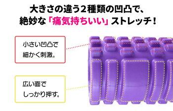 フォームローラーミニ筋膜リリースヨガポールストレッチローラーダイエット器具エクササイズランブルローラーグリッドセルフマッサージ送料無料
