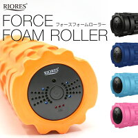 https://image.rakuten.co.jp/riores/cabinet/riores/force_foam_roller_01.jpg