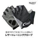 【エントリーで全品P10倍!12月限定!】 トレーニング グローブ S M L 3サイズ展開 グローブ 手袋 1色 ブラック グレ…