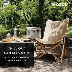 【2個買ったら2個目が3000円OFFクーポン配布中】RIOSOL リオソル チルなキャンバスチェア アイボリー アウトドア 折りたたみ リビング キャンプ 室内 おしゃれ スタイリッシュ 椅子 イス リラッ