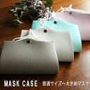 【大きめマスク・立体マスクOK!】マスクケース 持ち運び おしゃれ 使い捨てマスク 不織布マスク 大きめマスクケース …