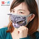 マスク 洗えるマスク 猫・犬プリントマスク 繰り返し可能 動物顔 小物 面白い 多種類