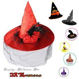 2020ss コスプレ ハロウィンハット ハロウィン パーティー 仮装 帽子 魔女 アクセサリー