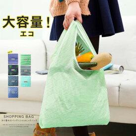 在庫処分 エコバッグ ショッピングバッグ 大容量 柄 ミニポーチ コンパクト 小物 収納 男女兼用