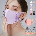 マスク フリルマスクリボンマスク 洗える 立体型 繰り返し使える 通気性抜群