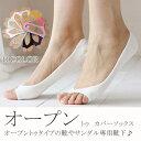 スーパーSALE カバーソックス ソックス 靴下 フットカバー インソックス オープントゥ トングタイプ 浅履き 伸縮性 無地 シリコン付き かかと痛くない 滑...
