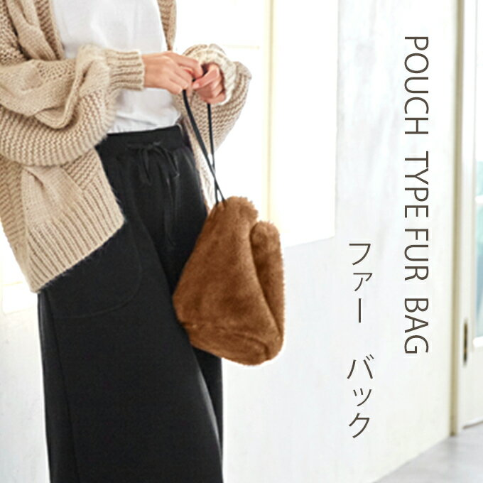 巾着型ファーバッグ ハンドバッグ 鞄 カバン レオパード柄 手持ち もこもこ かごバッグ ボリューム 可愛い 便利 収納力 インナーバッグ 雑貨 ファー レディース