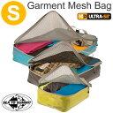 【SALE/20%OFF】SEA TO SUMMIT TL GAEMENT MESH BAG S[全3色](1700134)シートゥサミット ガーメントメッシュ...