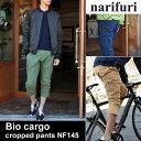 ナリフリ narifuri バイオカーゴ クロップドパンツ[全3色](NF145)BIO CARGO CROPPED PANTS メンズ(男性用)【服】_116...