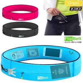 【正規取扱店】フリップベルト ジッパー FlipBelt Zipper [全4色]メンズ レディース 11701F(ripe)[M便 1/2]