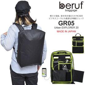 \最大1000円OFFクーポン配布中/ベルーフ バゲージ リュック アーバンエクスプローラー20(19L)[ブラック](BRF-GR05)beruf baggage Urban EXPLORER 20 メンズ レディース【鞄】_1712ripe bzbg