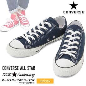 コンバース スニーカー オールスター 100 カラーズ オックス【100周年記念モデル】[ネイビー](1CK564)CONVERSE ALL STAR 100 COLORS OX メンズ レディース【靴】_snk_1803ripe