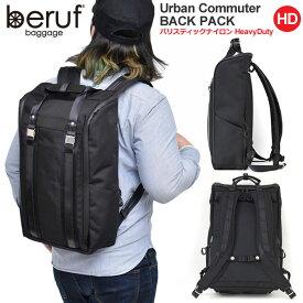 \最大1000円OFFクーポン配布中/ベルーフバゲージ beruf baggage アーバンコミューター バックパック HD(18.5L)[ブラック](BRF-UC01-HD)URBAN COMMUTER BACKPACK HEAVY DUTY メンズ レディース【鞄】_1812ripe