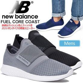 【SALE/30%OFF】ニューバランス new balance フューエルコアコースト[全3色](MCSTA)FUEL CORE COAST メンズ【靴】_snk_1809ripe【返品交換・ラッピング不可】
