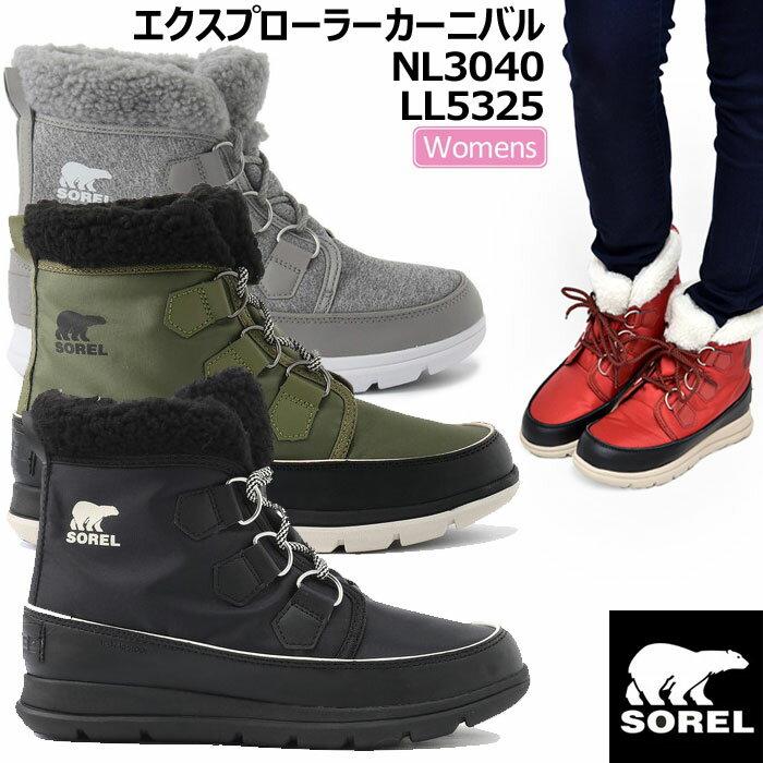 ソレル SOREL スノーブーツ エクスプローラーカーニバル[全5色](NL3040/LL5325)EXPLORER CARNIVALレディース【靴】_1810ripe_dfmug