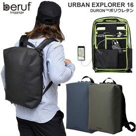 ベルーフバゲージ スクエアリュック beruf baggage アーバンエクスプローラー16 DURONポリウレタン(16L)【全3色】(BRF-GR15-DR)Urban Explorer 16 メンズ レディース【鞄】_bpk_1907ripe