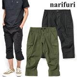 【予約商品/5月出荷予定】ナリフリnarifuriバイオカーゴ7分丈パンツ[全2色](NF5016)メンズ【服】_1904ripe