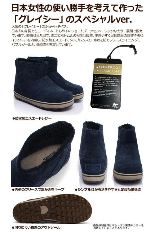 ソレルスノーブーツグレイシーショート[全2色](LL5195)SORELGLACYSHORTレディース【靴】_1808ripe