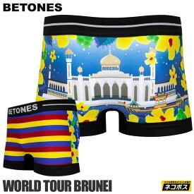【正規取扱店】ビトーンズ BETONES パンツ アンダーウェア メンズ ワールドツアーブルネイ WORLD TOUR BRUNEI BRU004 20SS 2004ripe[M便 1/4]