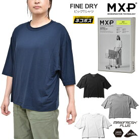 【正規取扱店】MXP エムエックスピー Tシャツ レディース クルーネック ファインドライ ビッグティー FINE DRY BIG TEE MW17153 20SS sst【服】2003ripe[M便 1/1]