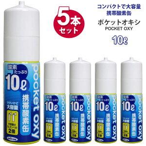 携帯酸素缶 圧縮型酸素ボンベ 5本セット ユニコム ポケットオキシ クリア 10L UNICOM POCKET OXY POX04 2003ripe