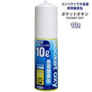 携帯酸素缶 圧縮型酸素ボンベ ユニコム ポケットオキシ クリア 10L UNICOM POCKET OXY POX04 2003ripe