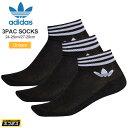 【正規取扱店】アディダス オリジナルス adidas originals 靴下 3足セット メンズ レディース トレフォイルアンクルソックス 3足組 ブラック 24-26cm 27-29cm TORE