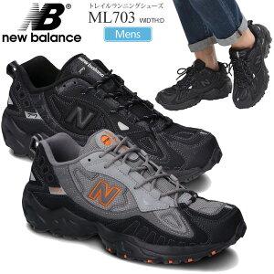 【正規取扱店】ニューバランス new balance スニーカー ランニングシューズ メンズ ML703 Dワイズ ブラック オレンジ 26-28cm ML703BA ML703BC 20FW snk【靴】2009ripe