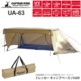 【正規取扱店】キャプテンスタッグ CAPTAIN STAG テント タープ 吊り下げ式 トレッカーキャンプベースソロUV カーキ UK-63 2021SS 2106ripe