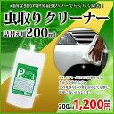 虫取り 強力虫取りクリーナー 洗車 カーシャンプー コーティング剤 虫取り剤 虫除去 虫分解 インセクトリムーバー 虫取り洗剤 虫シャン…