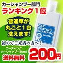 カーシャンプー コーティング車 最高級 カーワックス 洗車 ガラスコーティング コーティング コーティング剤 ガラスコ…