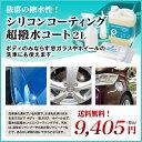 カーシャンプー コーティング車 最高級 カーワックス 洗車 ガラスコーティング コーティング コーティング剤 ガラスコート 油膜 水垢 …
