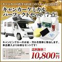 キャンピングカー キャンカー キャンピング キャンピングカー用品 キャンピングカーパーツ キャンピングカー洗車 リピカ キャブコン バ…