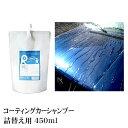 カーシャンプー コーティング車 最高級 カーワックス 洗車 ガラスコーティング コーティング ガラスコート 油膜 水垢 酸性雨 メンテナ…