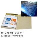 カーシャンプー コーティング車 カーワックス 洗車 ガラスコーティング コーティング コーティング剤 ガラスコート 油膜 水垢 酸性雨 …